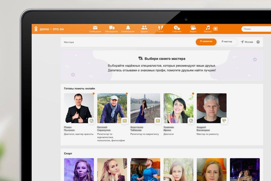 Одноклассники запустили витрину онлайн-услуг