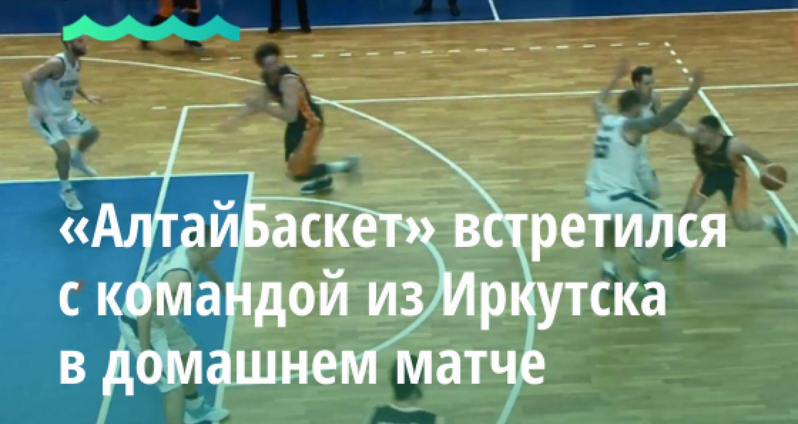 «АлтайБаскет» встретился с командой из Иркутска в домашнем матче