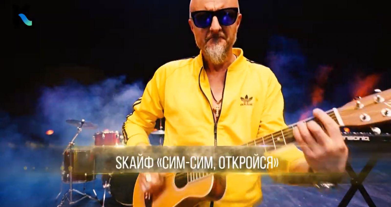 SkaйФ: «Сим-сим»